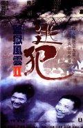 Jian yu feng yun II: Tao fan is the best movie in Roy Cheung filmography.