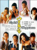 Baat seng bou hei film from Johnnie To filmography.