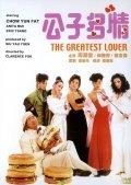 Gong zi duo qing is the best movie in Nina Li Chi filmography.