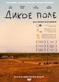 Dikoe pole is the best movie in Roman Madyanov filmography.