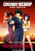 Cowboy Bebop: Tengoku no tobira - movie with Koichi Yamadera.