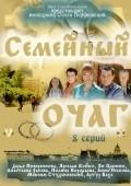 Semeynyiy ochag is the best movie in Anna Peskova filmography.