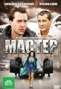 Master is the best movie in Anna Peskova filmography.
