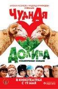 Chudnaya dolina is the best movie in Rauf Kubayev filmography.