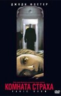 Panic Room film from David Fincher filmography.