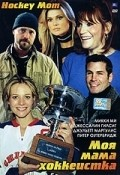 Chicks with Sticks - movie with Jason Priestley.