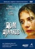 Dom durakov is the best movie in Yuliya Vysotskaya filmography.