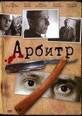 Arbitr is the best movie in Rimma Markova filmography.