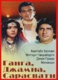 Gangaa Jamunaa Saraswathi is the best movie in Jayapradha filmography.