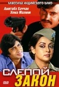 Andhaa Kanoon is the best movie in Reena Roy filmography.