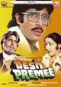 Film Desh Premee.