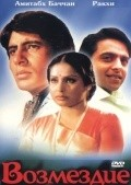 Jurmana - movie with Farida Jalal.