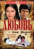 Kabhi Kabhie - Love Is Life - movie with Amitabh Bachchan.