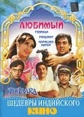 Dulaara - movie with Farida Jalal.