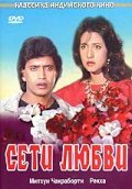 Jaal - movie with Jeetendra.