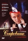 Sokrovische - movie with Dmitriy Surjikov.