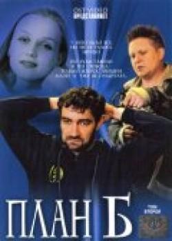 Plan «B» (serial) is the best movie in Mihail Eliseev filmography.