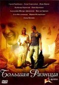 Bolshaya raznitsa is the best movie in Yekaterina Kuznetsova filmography.