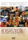Yubiley - movie with Aleksandr Samojlenko.