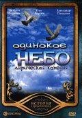 Odinokoe nebo is the best movie in Oleg Akulich filmography.