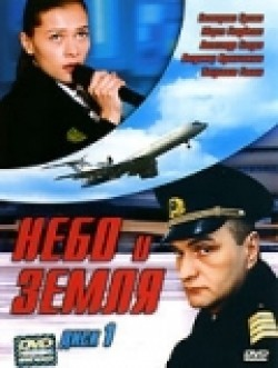 Nebo i zemlya (serial) is the best movie in Elena Ksenofontova filmography.