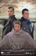 Kukushka is the best movie in Ville Haapasalo filmography.