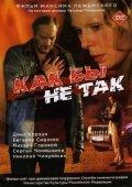 Kak byi ne tak is the best movie in Igor Vorobyov filmography.