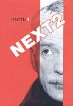 Next 2 (serial) is the best movie in Galina Petrova filmography.