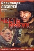 Chest imeyu!.. is the best movie in Andrei Frolov filmography.