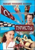 Turistyi - movie with Olga Fadeyeva.