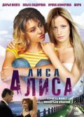 Lisa Alisa is the best movie in Dasha Volga filmography.