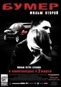 Bumer: Film vtoroy is the best movie in Aleksandr Tsurkan filmography.