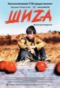 Shiza is the best movie in Viktor Sukhorukov filmography.