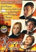 Jenskiy roman - movie with Oksana Akinshina.