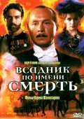Vsadnik po imeni smert is the best movie in Artyom Semakin filmography.