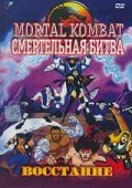 Mortal Kombat: Defenders of the Realm - movie with Kevin Michael Richardson.