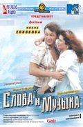 Slova i muzyika is the best movie in Darya Poverennova filmography.