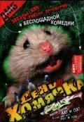 Den homyachka is the best movie in Viktor Proskurin filmography.