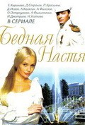 Bednaya Nastya  (serial 2003-2004) is the best movie in Daniil Strakhov filmography.