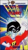 Freakazoid! - movie with Maurice LaMarche.
