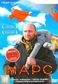 Mars is the best movie in Yevgeniya Dobrovolskaya filmography.