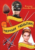 La tulipe noire is the best movie in Francis Blanche filmography.