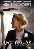 Nastroyschik is the best movie in Nina Ruslanova filmography.