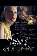 Boginya: Kak ya polyubila is the best movie in Andrey Krasko filmography.