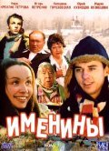 Imeninyi - movie with Yuri Kuznetsov.