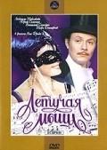 Letuchaya myish is the best movie in Yevgeni Vesnik filmography.