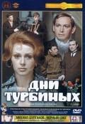 Dni Turbinyih is the best movie in Vasili Lanovoy filmography.