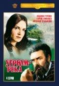 Ugryum-reka (mini-serial) is the best movie in Valentina Vladimirova filmography.