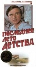 Poslednee leto detstva is the best movie in Leonid Belozorovich filmography.