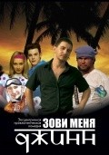 Zovi menya Djinn is the best movie in Oleg Taktarov filmography.